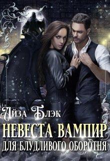 Невеста вампир для блудливого оборотня