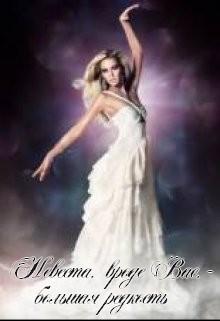Невеста, вроде вас, - большая редкость (СИ)