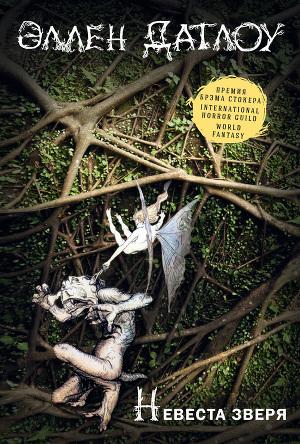 Невеста зверя (сборник)