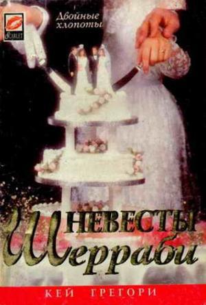 Невесты Шерраби