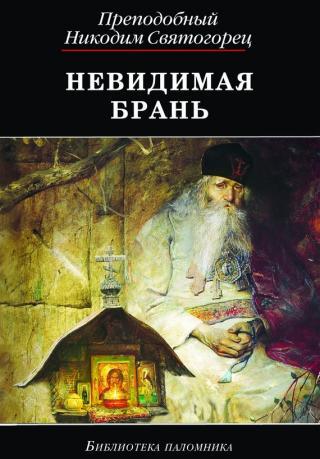 Невидимая брань (издательство «ДАРЪ»)