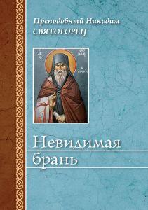 Невидимая брань (издательство «Сибирская благозвонница»)