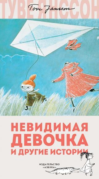 Невидимая девочка и другие истории [сборник с иллюстрациями автора]