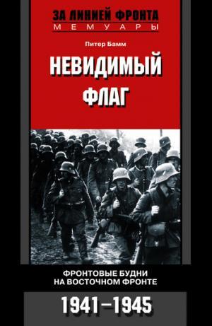 Невидимый флаг. Фронтовые будни на Восточном фронте. 1941-1945 [litres]