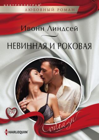 Невинная и роковая [Arranged Marriage, Bedroom Secrets]