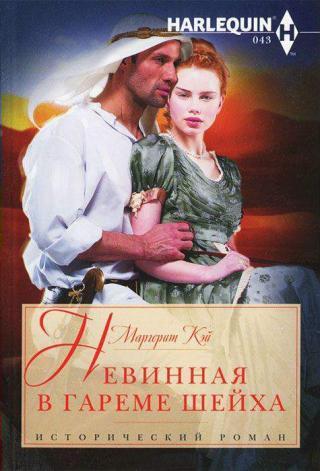 Читать любовные романы о шейхах