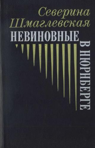 Невиновные в Нюрнберге