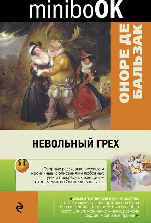 Невольный грех (сборник)