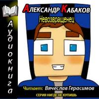 Невозвращенец Кабаков Александр
