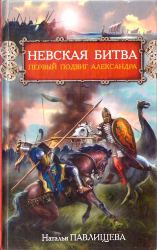 Невская битва. Первый подвиг Александра