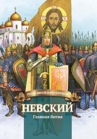 Невский. Главная битва