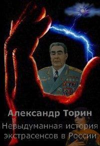 Невыдуманная история экстрасенсов в России