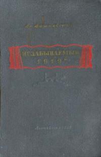 Незабываемый 1919-й