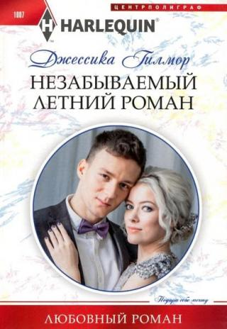 Незабываемый летний роман [Summer Romance with the Italian Tycoon - ru]