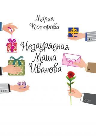 Незаурядная Маша Иванова