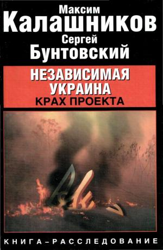 Независимая Украина: крах проекта.