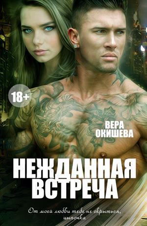 любовный роман отечественный читать онлайн