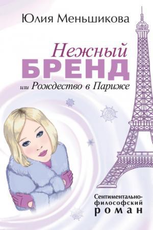 Обложка книги Нежный бренд, или Рождество в Париже