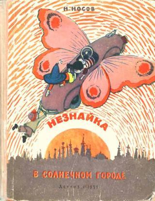 Незнайка в Солнечном городе (иллюстрации А. Лаптев 1959 г.)