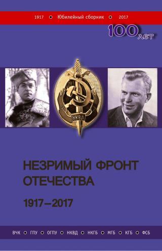 Незримый фронт Отечества. 1917–2017. Книга 1