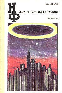 НФ: Альманах научной фантастики 31 (1987)