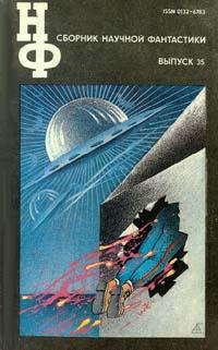 НФ: Альманах научной фантастики 35 (1991)
