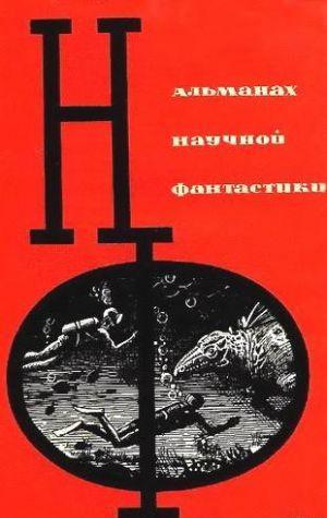 НФ: Альманах научной фантастики. Вып. 1 (1964)