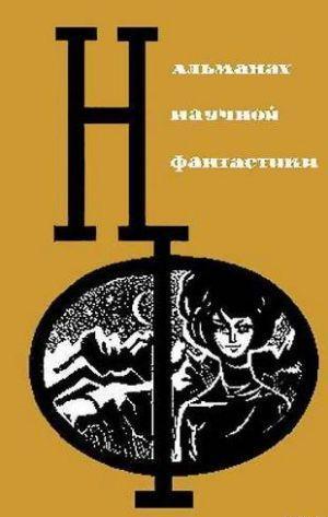 НФ: Альманах научной фантастики. Вып. 3 (1965)