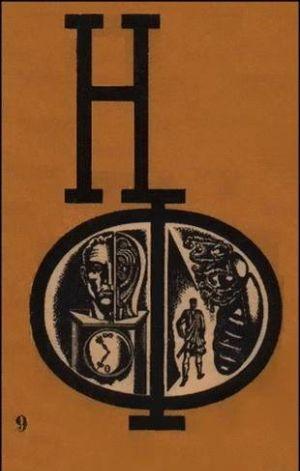 НФ: Альманах научной фантастики. Вып. 9 (1970)