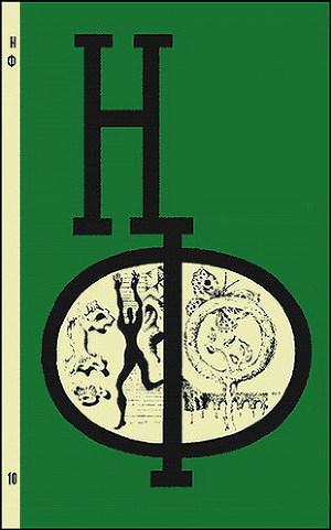 НФ: Альманах научной фантастики. Выпуск 10
