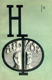 НФ: Альманах научной фантастики. Выпуск 11 (1972)