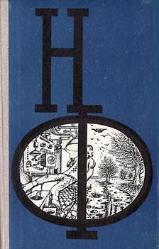 НФ: Альманах научной фантастики. Выпуск 17 (1976)