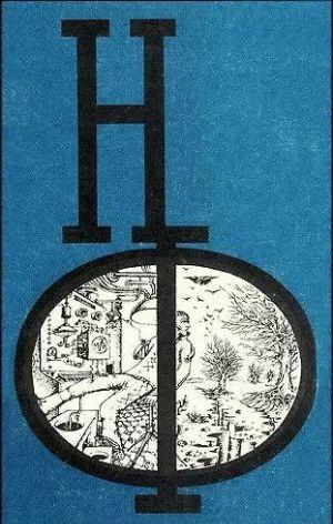 НФ: Альманах научной фантастики. Выпуск 17