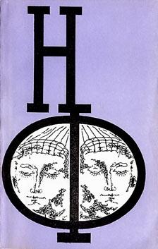 НФ: Альманах научной фантастики. Выпуск 18 (1977)