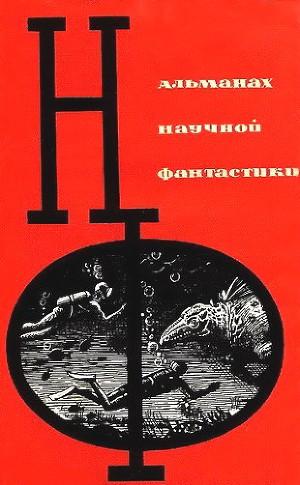 НФ: Альманах научной фантастики. Выпуск 1