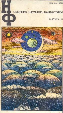 НФ: Альманах научной фантастики. Выпуск 21