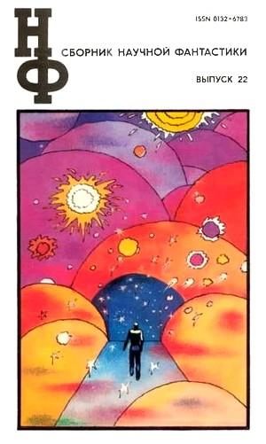 НФ: Альманах научной фантастики. Выпуск 22