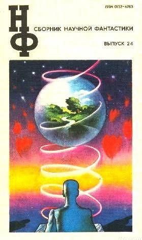 НФ: Альманах научной фантастики. Выпуск 24
