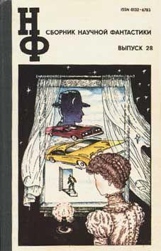 НФ: Альманах научной фантастики. Выпуск 28 (1983)