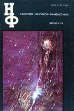 НФ: Альманах научной фантастики. Выпуск 33