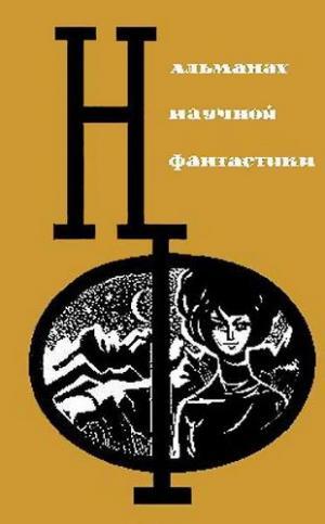 НФ: Альманах научной фантастики. Выпуск 3
