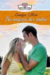 Ни поцелуя без любви