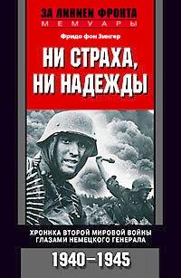Ни страха, ни надежды. Хроника Второй мировой войны глазами немецкого генерала. 1940-1945 [litres]