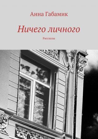 Ничего личного [сборник]