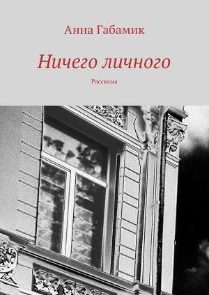 Ничего личного (сборник)