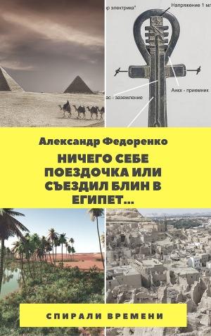 Ничего себе Поездочка или Съездил блин в Египет.. (СИ)