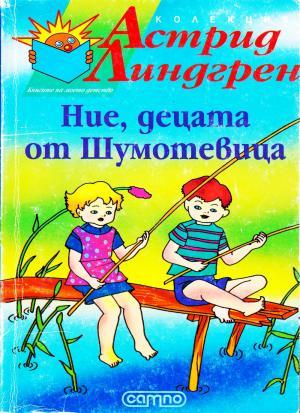 Ние, децата от Шумотевица