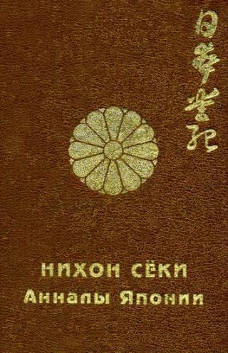 Нихон сёки. Анналы Японии [Том I (свитки I-XVI)]