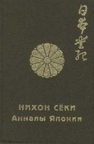 Нихон сёки Т. 1 [Анналы Японии]