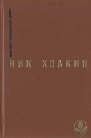 Ник Хоакин: художник и мыслитель